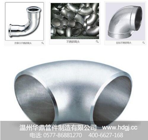 弯头管件/大小头异径管材质及标准